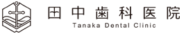 田中歯科医院 Tanaka Dental Clinic