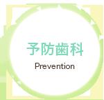 予防歯科 Prevention