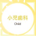 小児歯科 Child
