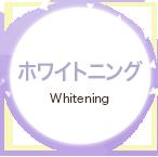 ホワイトニング Whitening